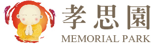 孝思園 Memorial Park Logo